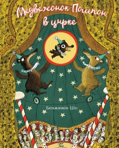 detskaya-hudozhestvennaya-literatura - Медвежонок Помпон в цирке -