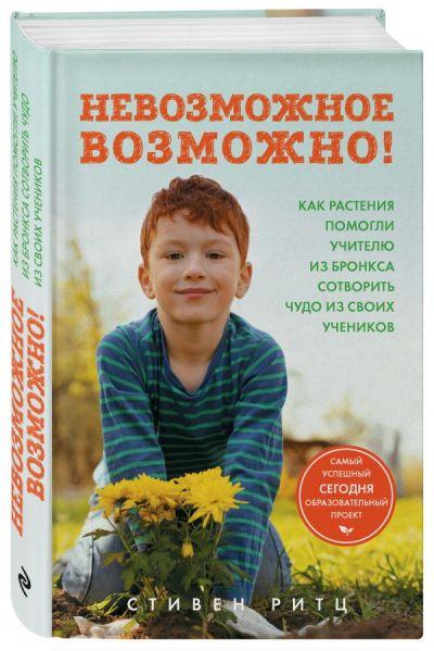 non-fiction, knigi-dlya-roditelej - Невозможное возможно! Как растения помогли учителю из Бронкса сотворить чудо из своих учеников -