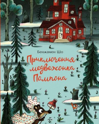 detskaya-hudozhestvennaya-literatura - Приключения медвежонка Помпона -