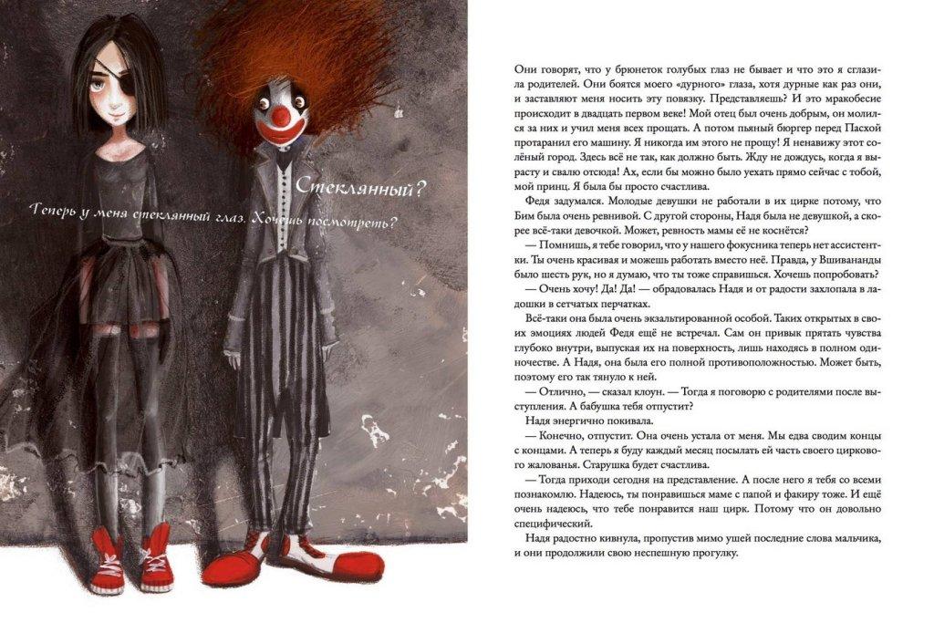 detskie-knigi - Землеройки, щелезубы и павлины. Пять новинок издательства «Абрикобукс» -