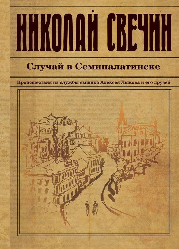 sovremennaya-russkaya-literatura - Случай в Семипалатинске -