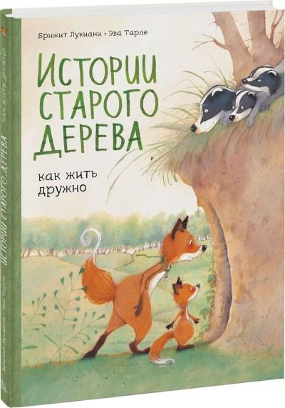 komiksy-dlya-detej - Истории старого дерева. Как жить дружно -