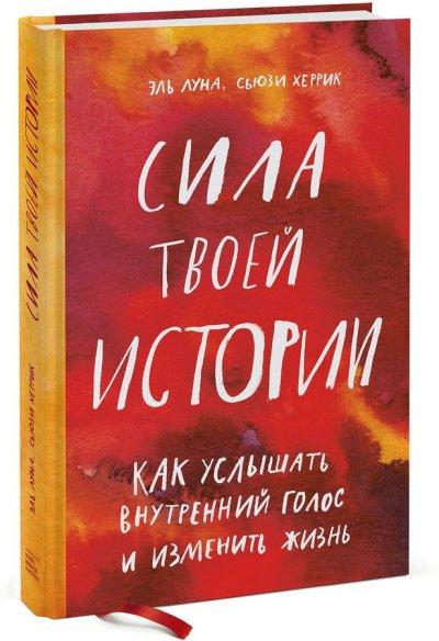 tvorcheskoe-razvitie - Сила твоей истории -