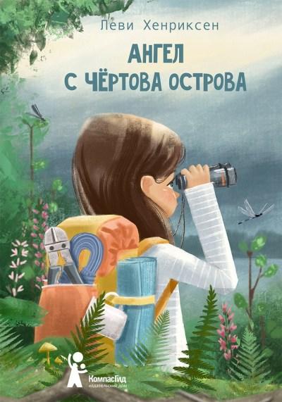 detskaya-hudozhestvennaya-literatura - Ангел с Чертова острова -
