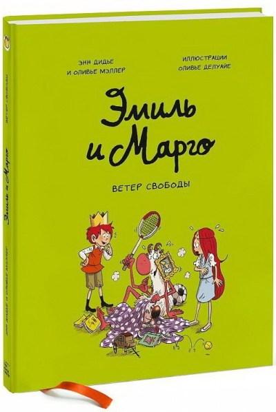 komiksy-dlya-detej - Эмиль и Марго. Ветер свободы -