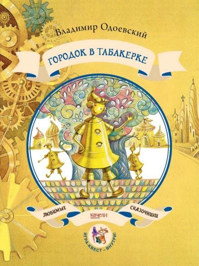 detskaya-hudozhestvennaya-literatura - Городок в табакерке -