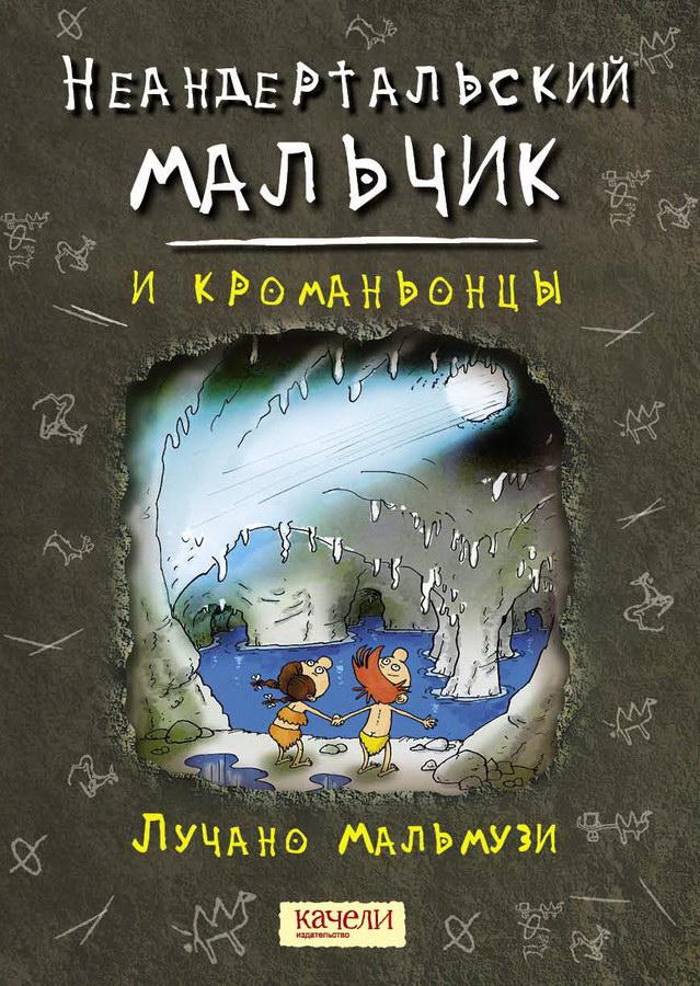 detskaya-hudozhestvennaya-literatura - Неандертальский мальчик и кроманьонцы -