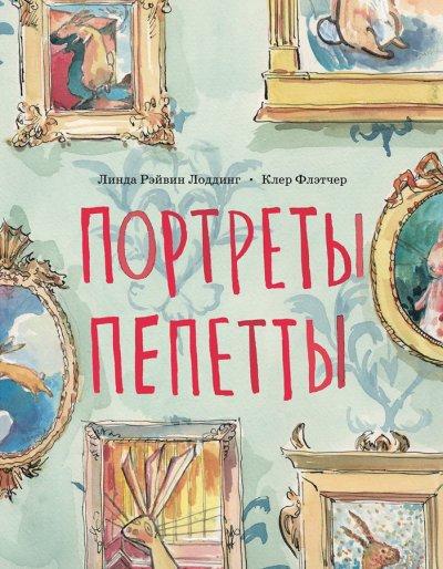 picture-books - Портреты Пепетты -