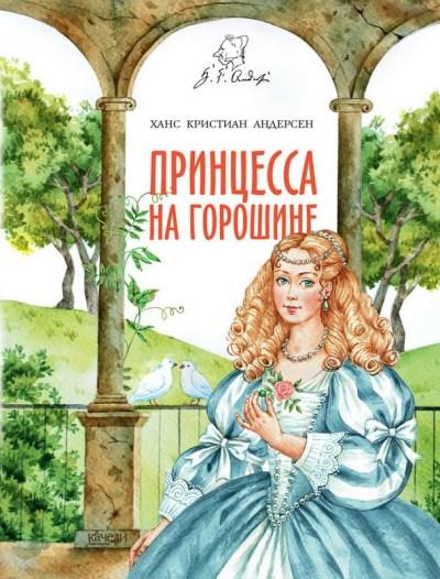 detskaya-hudozhestvennaya-literatura - Принцесса на горошине -