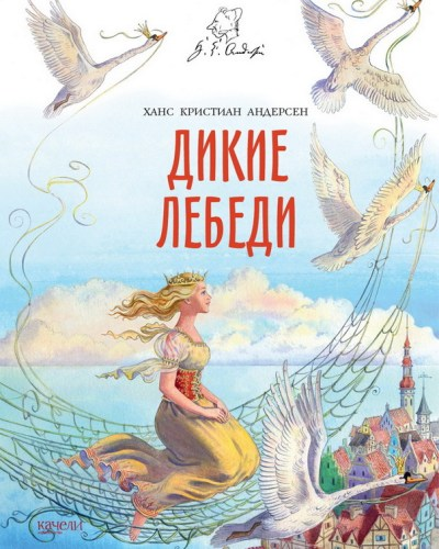 detskaya-hudozhestvennaya-literatura - Дикие лебеди -