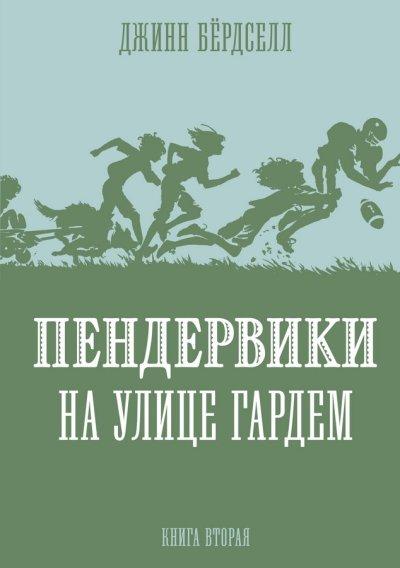 detskaya-hudozhestvennaya-literatura - Пендервики 2. На улице Гардем -