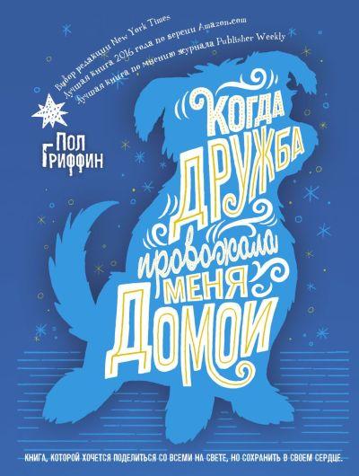 detskaya-hudozhestvennaya-literatura - Когда дружба провожала меня домой -