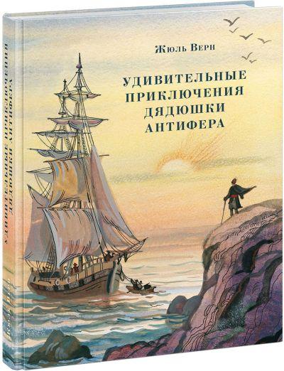 literatura-19-20-vekov, detskaya-hudozhestvennaya-literatura - Удивительные приключения дядюшки Антифера -