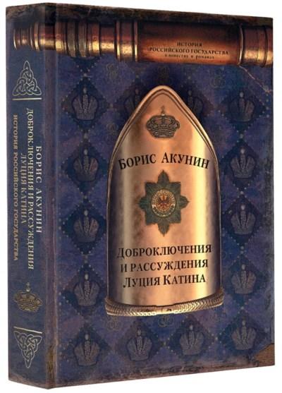 sovremennaya-russkaya-literatura - Доброключения и рассуждения Луция Катина -
