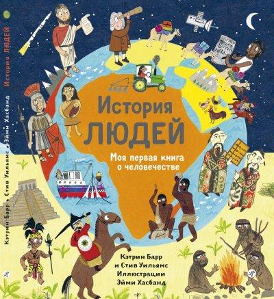 detskij-non-fikshn - История людей. Моя первая книга о человечестве -