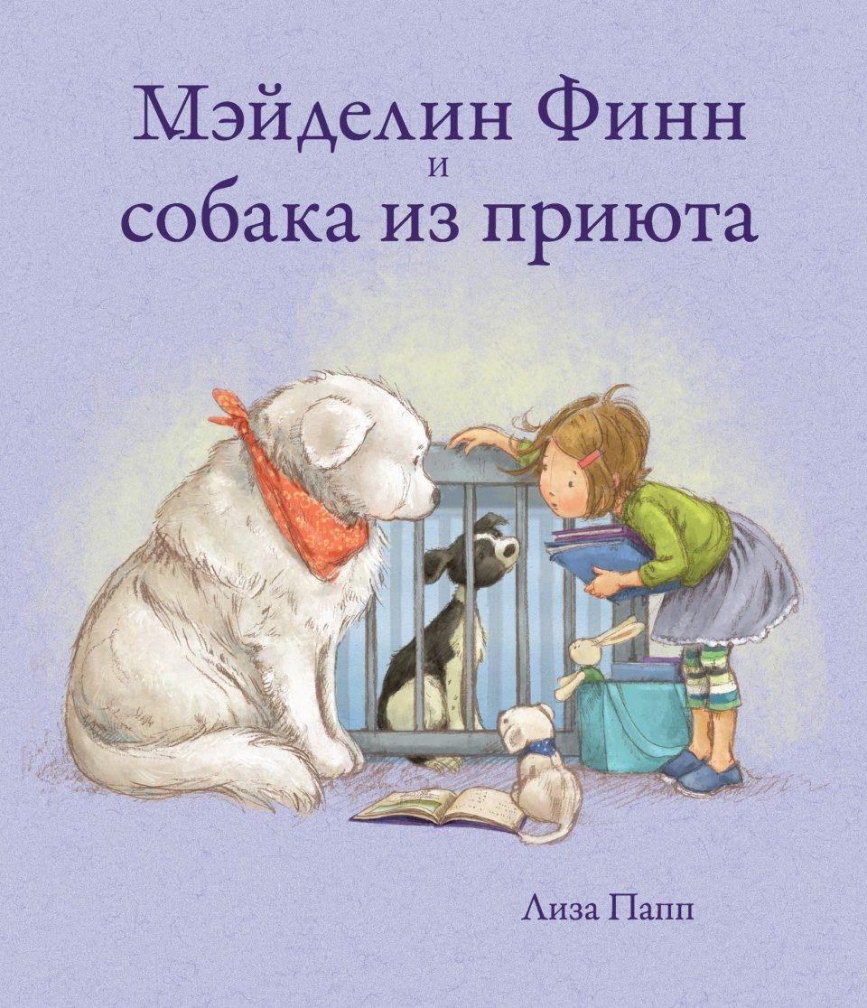 picture-books - Мэйделин Финн и собака из приюта -