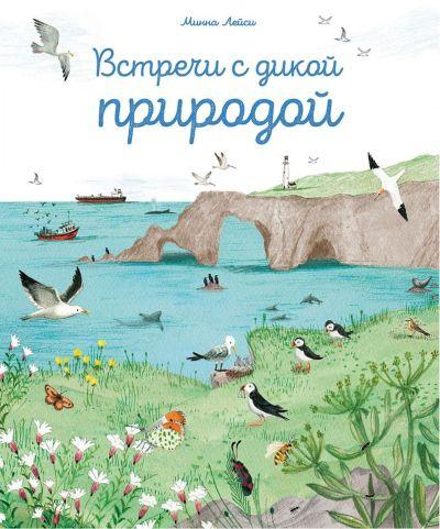 detskij-non-fikshn - Встречи с дикой природой -