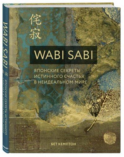 lifestyle - Wabi Sabi. Японские секреты истинного счастья в неидеальном мире -