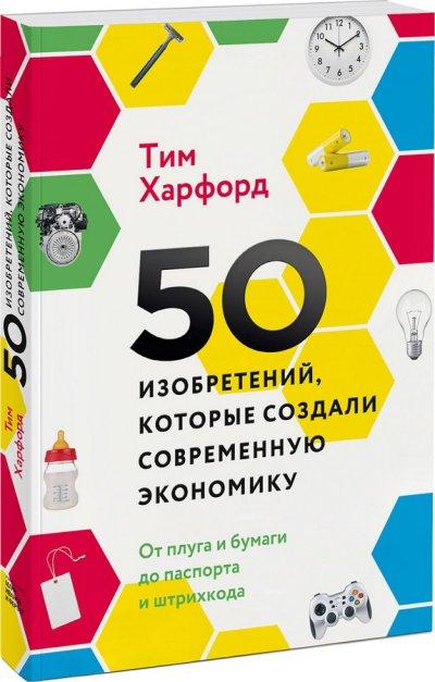 istoriya - 50 изобретений, которые создали современную экономику. От плуга и бумаги до паспорта и штрихкода -