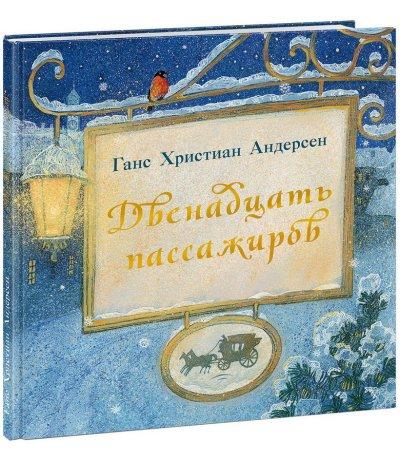 picture-books - Двенадцать пассажиров -