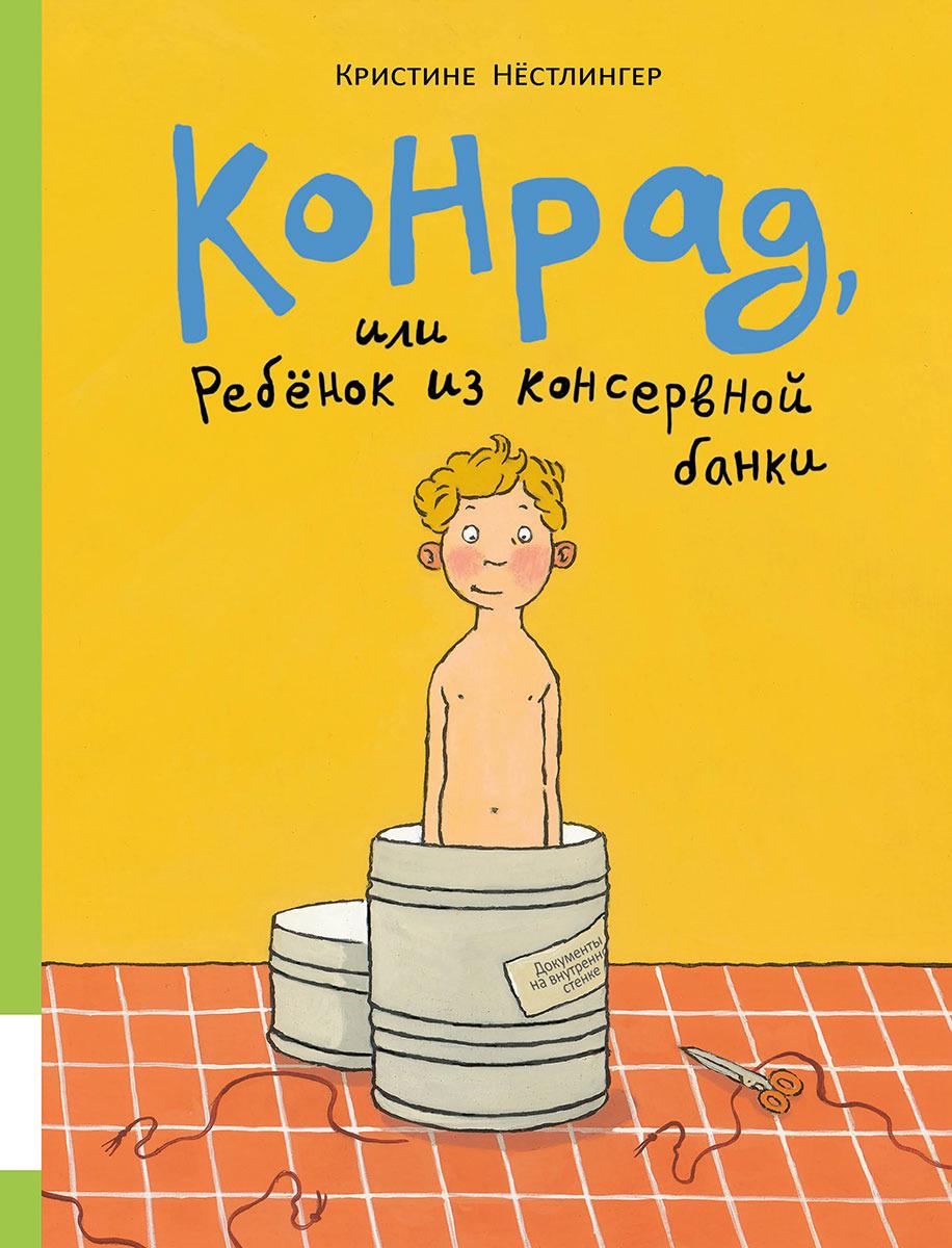 detskaya-hudozhestvennaya-literatura - Конрад, или Ребёнок из консервной банки -