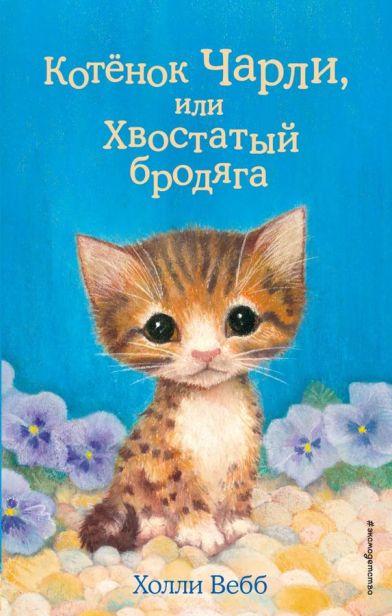 detskaya-hudozhestvennaya-literatura - Котенок Чарли, или Хвостатый бродяга -