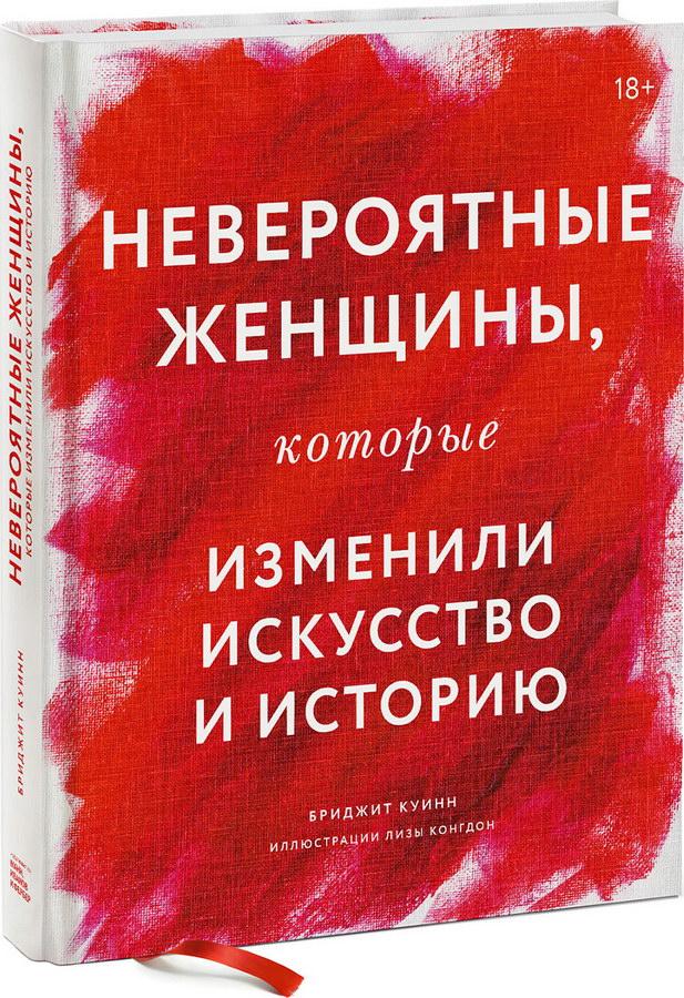 iskusstvo - Невероятные женщины, которые изменили искусство и историю -