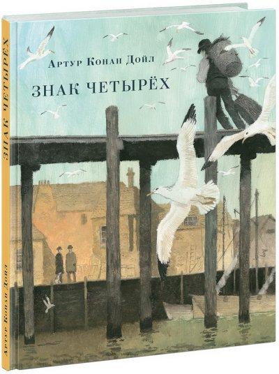literatura-19-20-vekov, detskaya-hudozhestvennaya-literatura - Знак четырех -