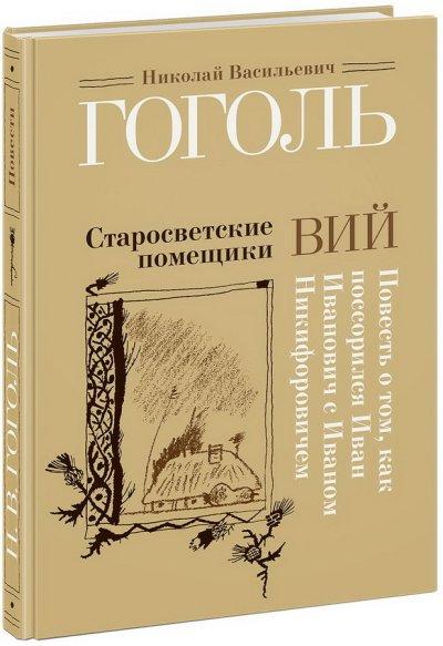 literatura-19-20-vekov - Гоголь. Повести -
