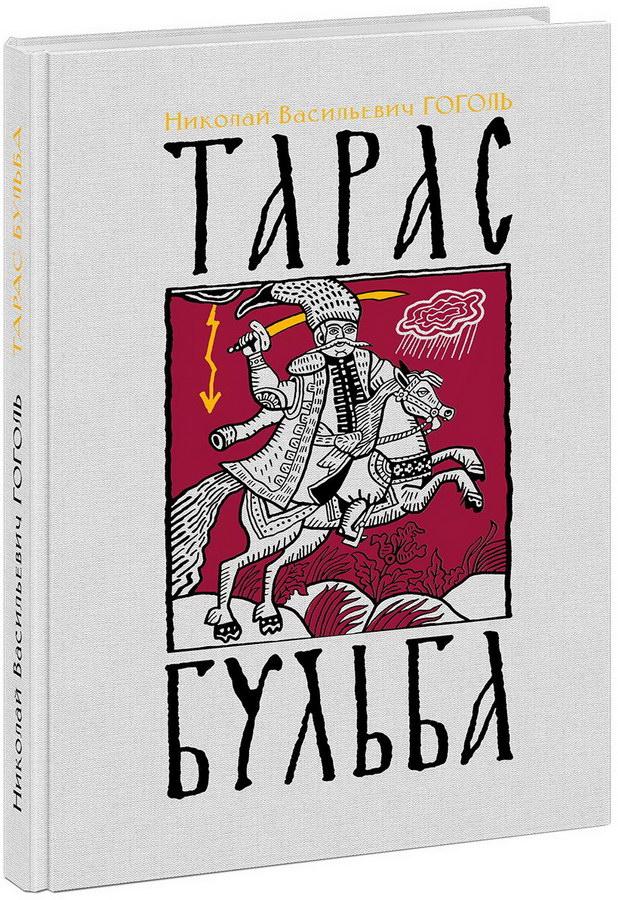 literatura-19-20-vekov - Гоголь. Тарас Бульба -