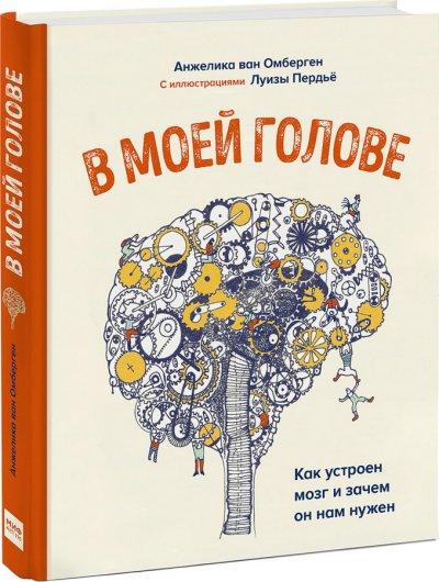 detskij-non-fikshn - В моей голове. Как устроен мозг и зачем он нам нужен -