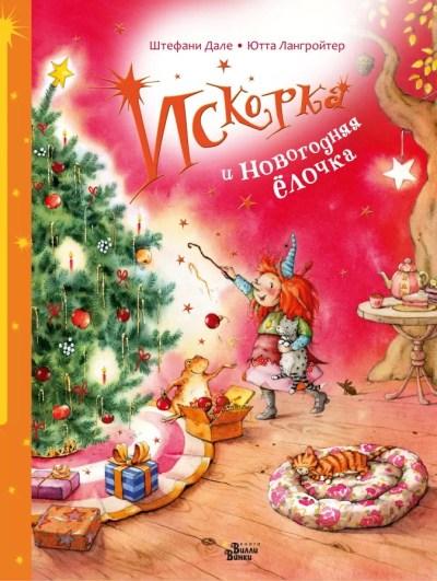 picture-books - Искорка и новогодняя елочка -