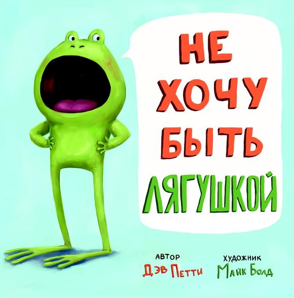 picture-books - Не хочу быть лягушкой -