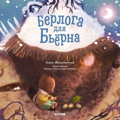 picture-books - Берлога для Бьерна -