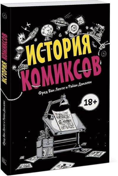 graficheskie-romany - История комиксов -