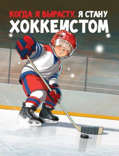 detskaya-hudozhestvennaya-literatura - Когда я вырасту, я стану хоккеистом -