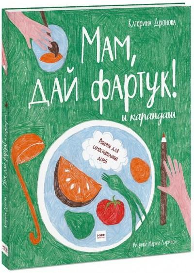 tvorchestvo-s-detmi, kulinarnoe-iskusstvo - Мам, дай фартук! и карандаш -