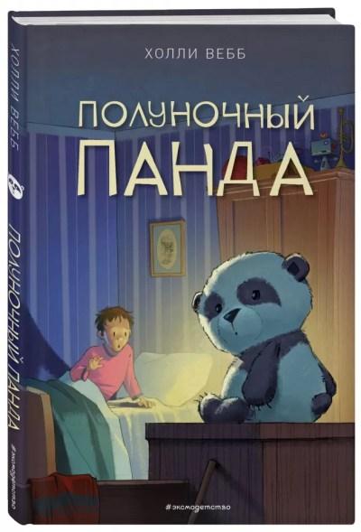 detskaya-hudozhestvennaya-literatura - Полночный панда -