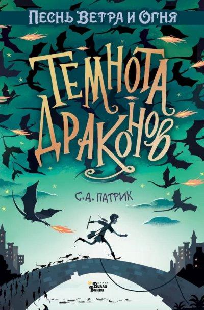 detskaya-hudozhestvennaya-literatura - Темнота драконов -