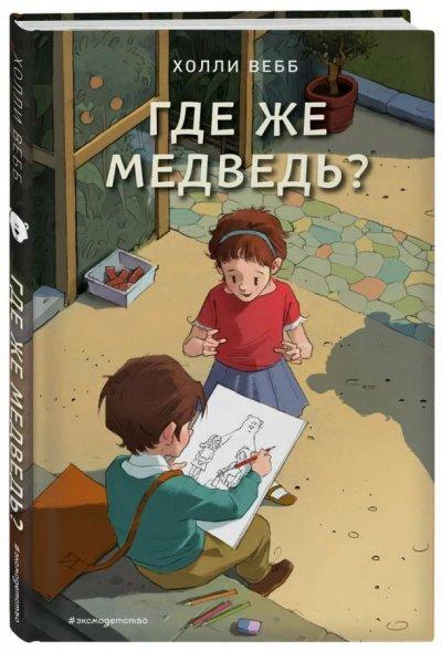 detskaya-hudozhestvennaya-literatura - Где же медведь? -