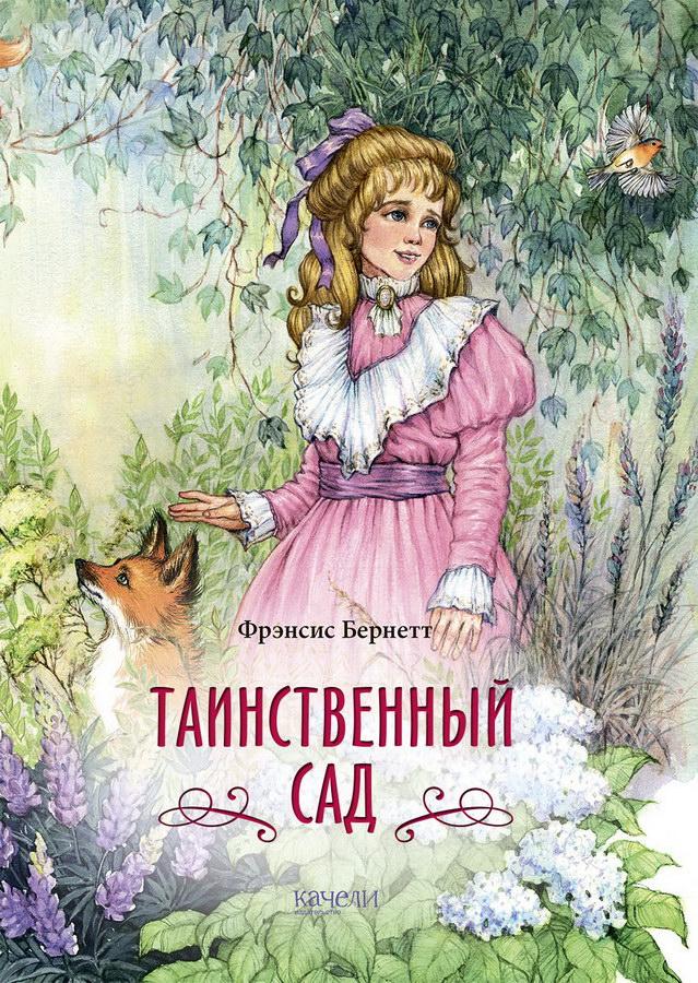detskaya-hudozhestvennaya-literatura - Таинственный сад -