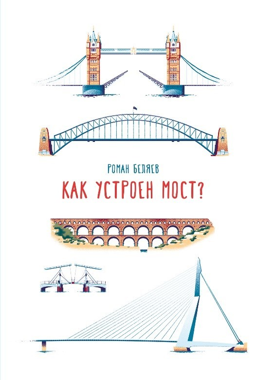 detskij-non-fikshn - Как устроен мост? -