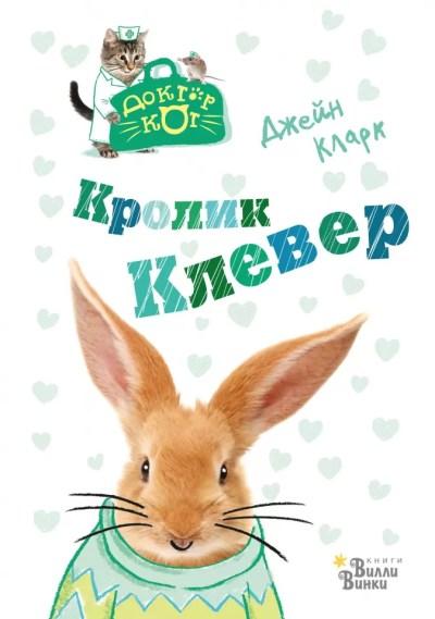 detskaya-hudozhestvennaya-literatura - Кролик Клевер -