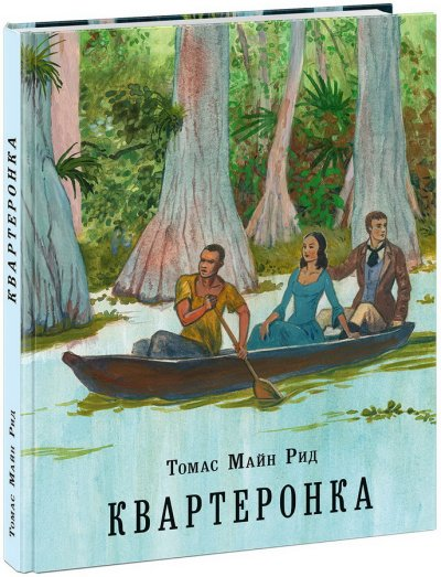 literatura-19-20-vekov - Квартеронка, или Приключения на Дальнем Западе -
