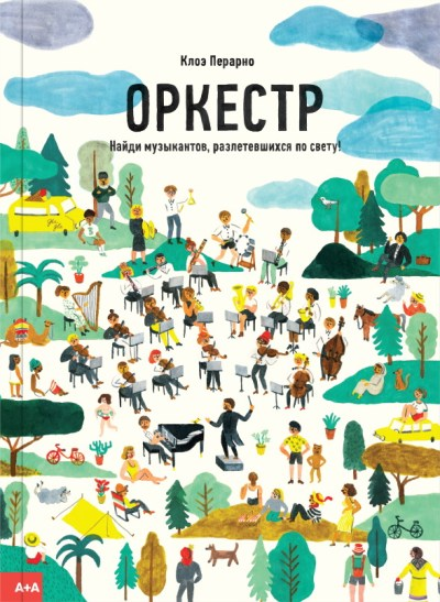 picture-books - Оркестр -