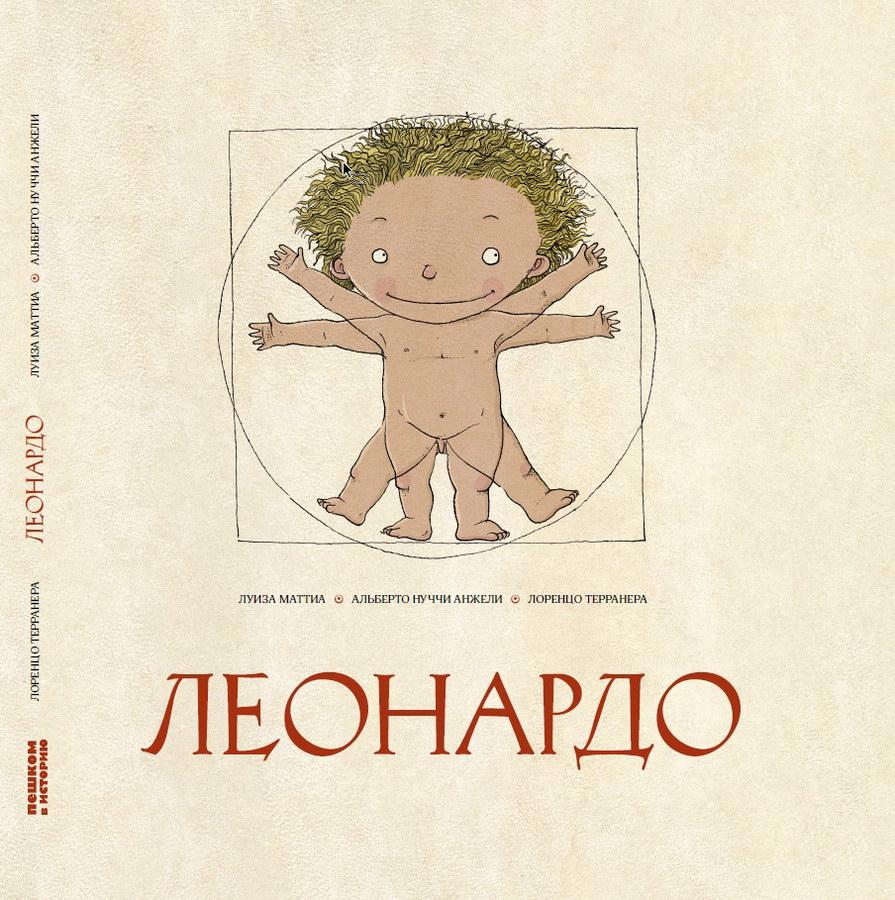 picture-books - Леонардо -