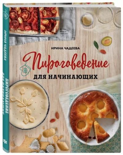 kulinarnoe-iskusstvo - Пироговедение для начинающих -