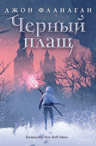 detskaya-hudozhestvennaya-literatura - Черный плащ -