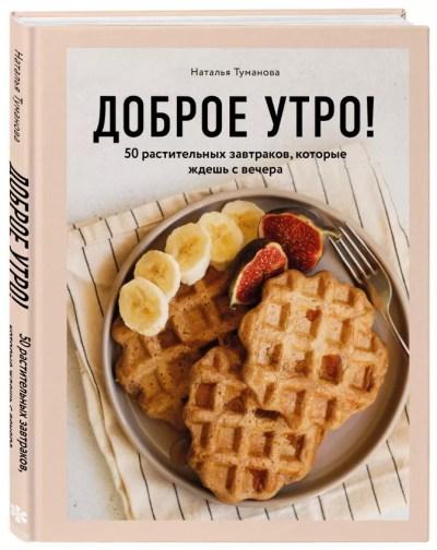 kulinarnoe-iskusstvo - Доброе утро! 50 растительных завтраков, которые ждешь с вечера -