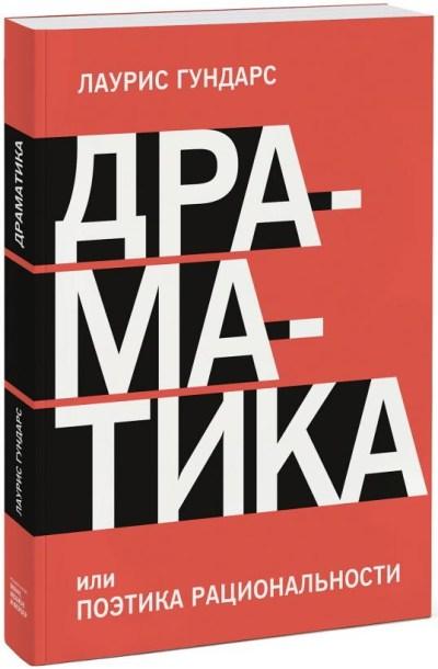 pisatelstvo - Драматика, или Поэтика рациональности -